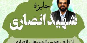 n83125111 72701475 660x330 300x150 - فراخوان جایزه مردمی جشنواره عمار به یاد تنها استاندار شهید کشور